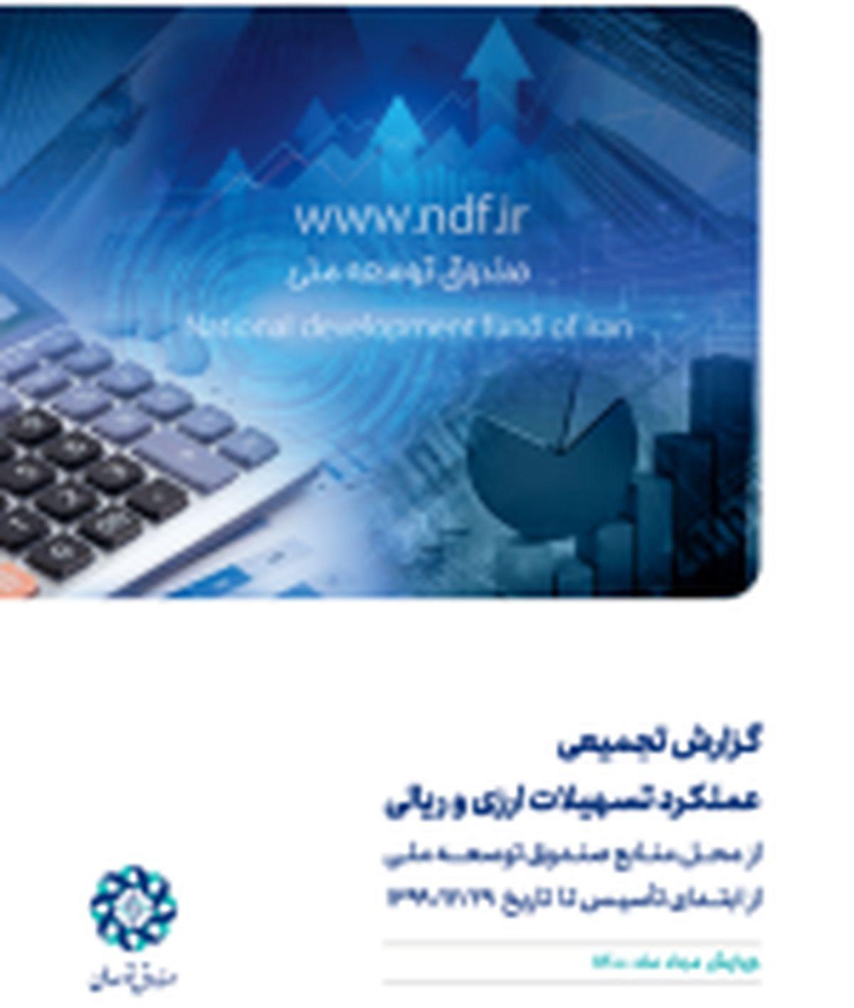 گزارش تجمیعی صندوق توسعه ملی از ابتدای تأسیس تا پایان سال ۱۳۹۹
