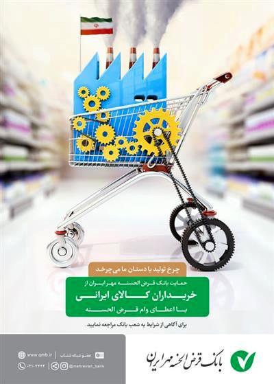 طرحهای بانک قرضالحسنه مهر ایران برای بنگاههای کوچک