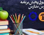 جدول زمانی مدرسه تلویزیونی در روز ۳ مهر