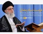 رهبر انقلاب: ماه رمضان، ماه فرصتهاست/ همۀ بیماریهای مهلک در این ماه قابل درمان است