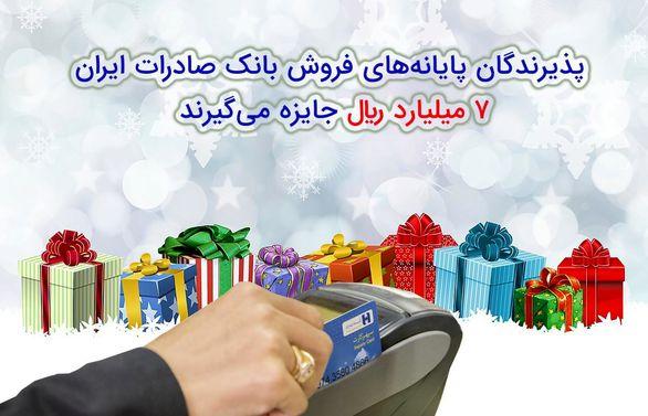 پذیرندگان پایانههای فروش بانک صادرات ایران ٧ میلیارد ریال جایزه میگیرند