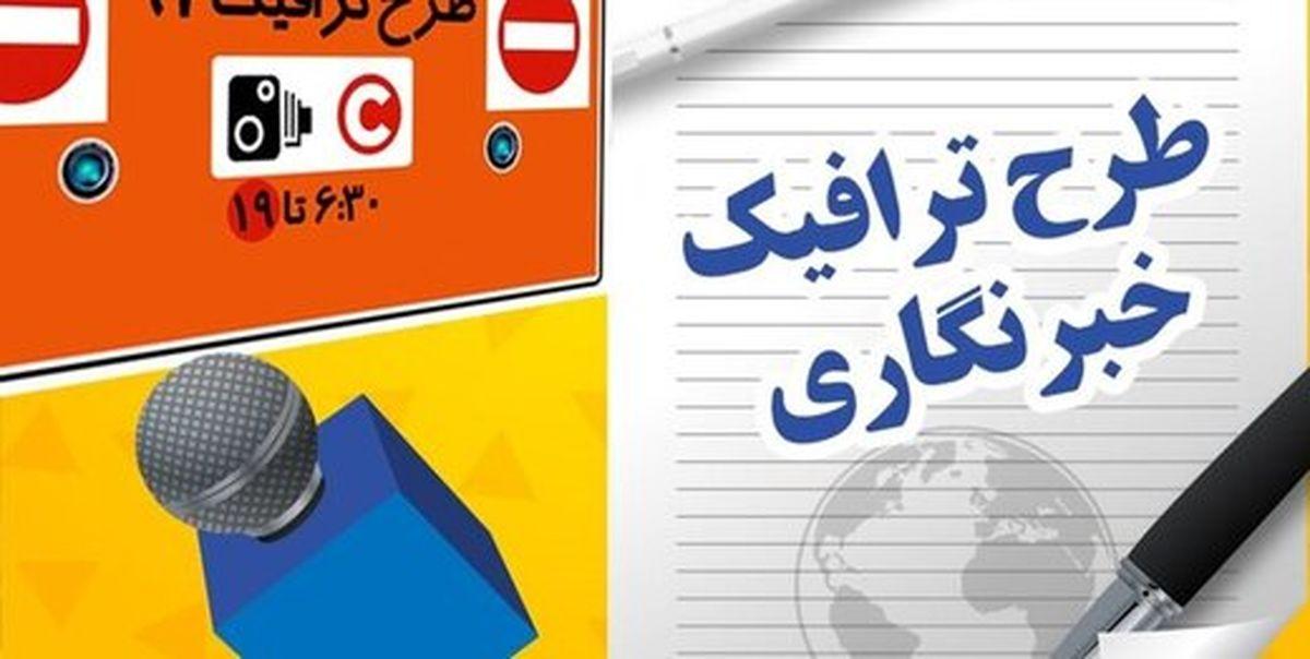 اعلام مهلت اعتبار طرح ترافیک سال ۹۸ خبرنگاری
