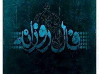 فال روزانه جمعه 17 آبان 98 +فال حافظ و فال تولد 98/08/17