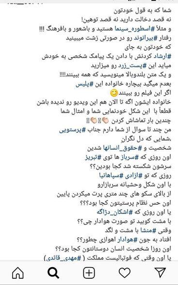 حمله تند هواداران پرسپولیس به پرویز پرستویی + عکس