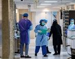 افزایش بیماران کرونایی در بزرگ ترین بیمارستان کشور