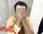 شکایت 2 زن دیگر از متجاوز سریالی پایتخت