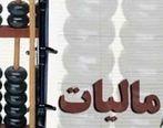 نرخ مالیات بر درآمد حقوق ۹۸ تعیین شد+ جدول