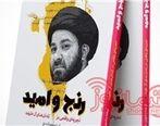 تجربیات یکی از رهبران بحرینی از زندانهای آلخلیفه در «رنج و امید»