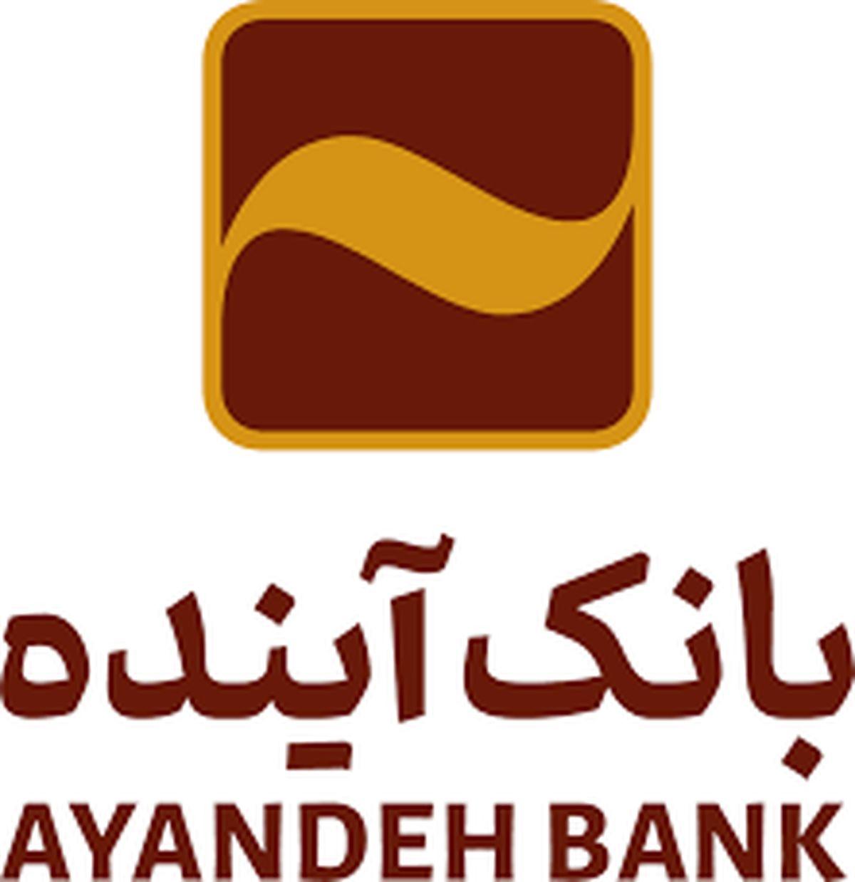 حمایت بانک آینده از اشتغال پایدار و رونق چرخه تولید