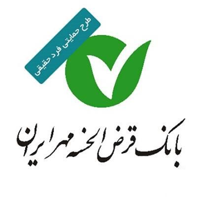 طرح «حمایتی فرد حقیقی» بانک قرض الحسنه مهرایران، طرحی فراخور انتظار مشتری