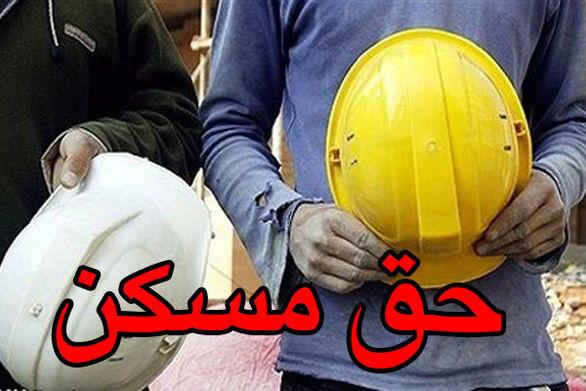 اعمال افزایش حق مسکن کارگران در حقوق اردیبهشت