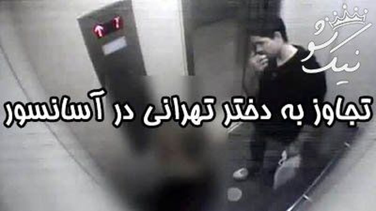 تجاوز وحشتناک به دختر جوان در اسانسور در تهران + عکس