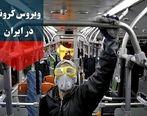 آخرین آمار مبتلایان به در ایران مشخص شد + جزئیات