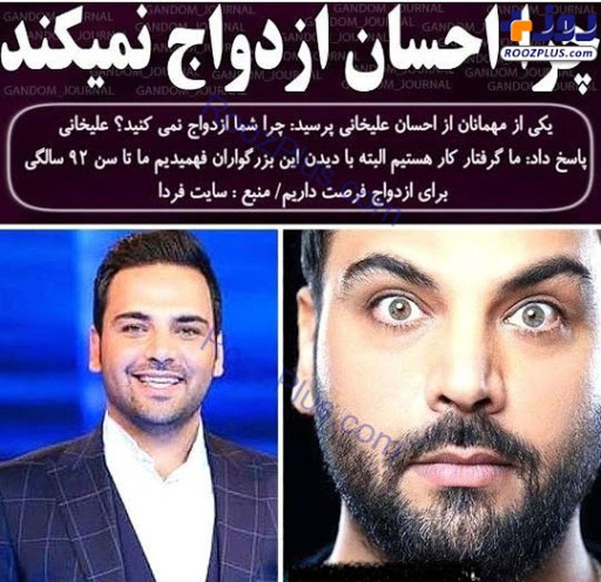 علت ازدواج نکردن احسان علیخانی لو رفت + عکس