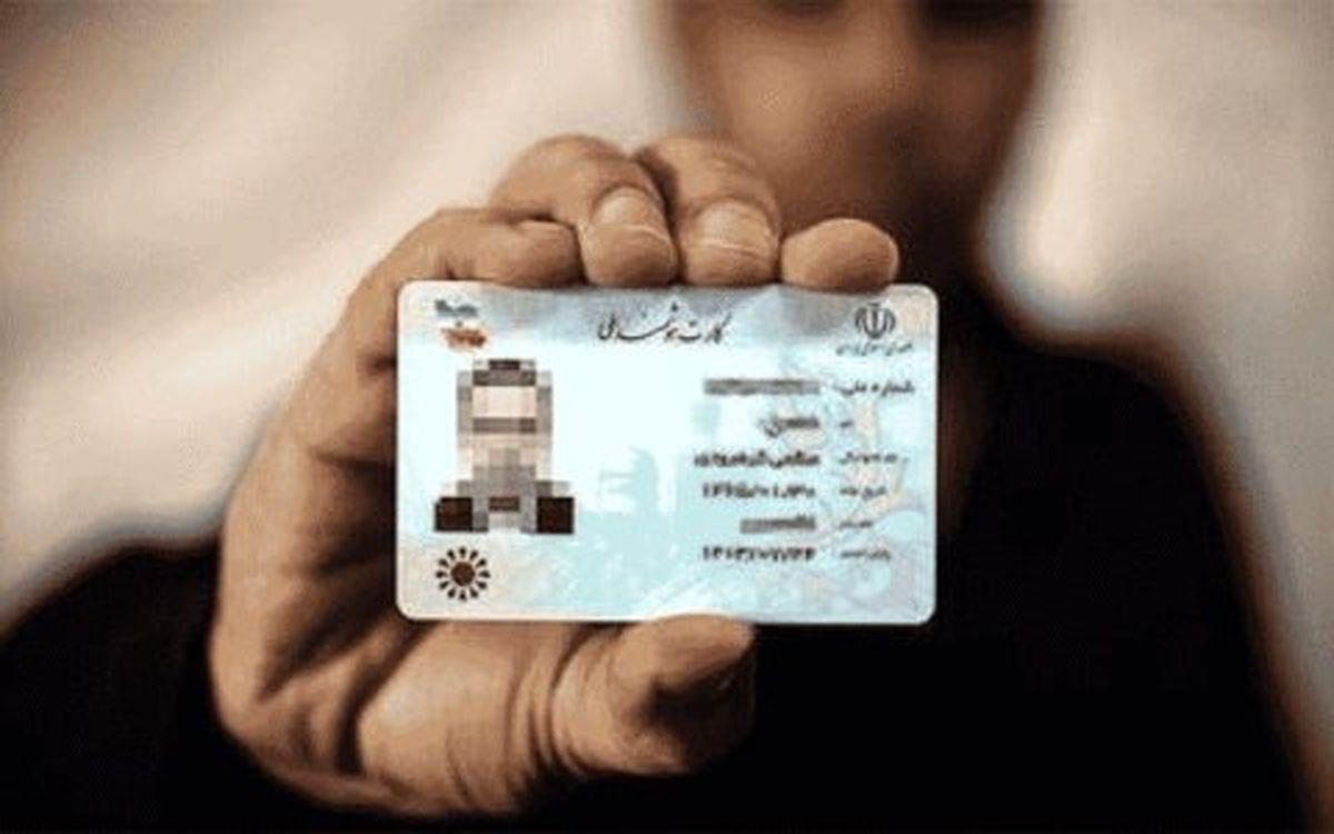 اگر کارت ملی خود را گم کرده اید اینجا کلیک کنید