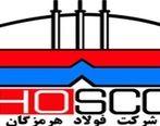 اسلب فولادی هرمزگان، محصول نوآور برتر ایرانی