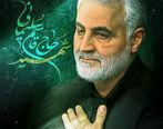 مداحی حاج محمود کریمی در منزل شهید سلیمانی + فیلم