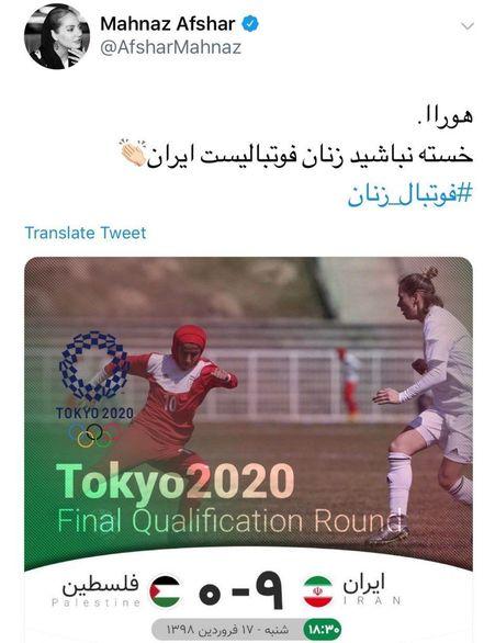 حمایت مهناز افشار از تیم ملی فوتبال زنان ایران + عکس