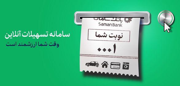 دریافت تسهیلات آنلاین از بانک سامان
