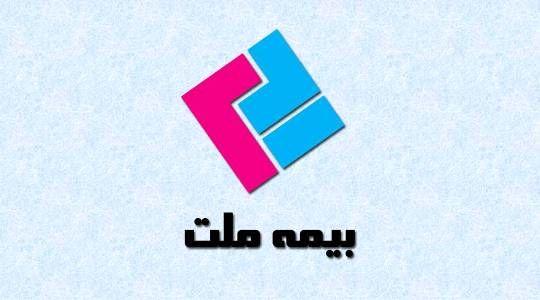 آگهی دعوت از داوطلبان عضویت در هیئت مدیره شرکت بیمه ملت (سهامی عام)