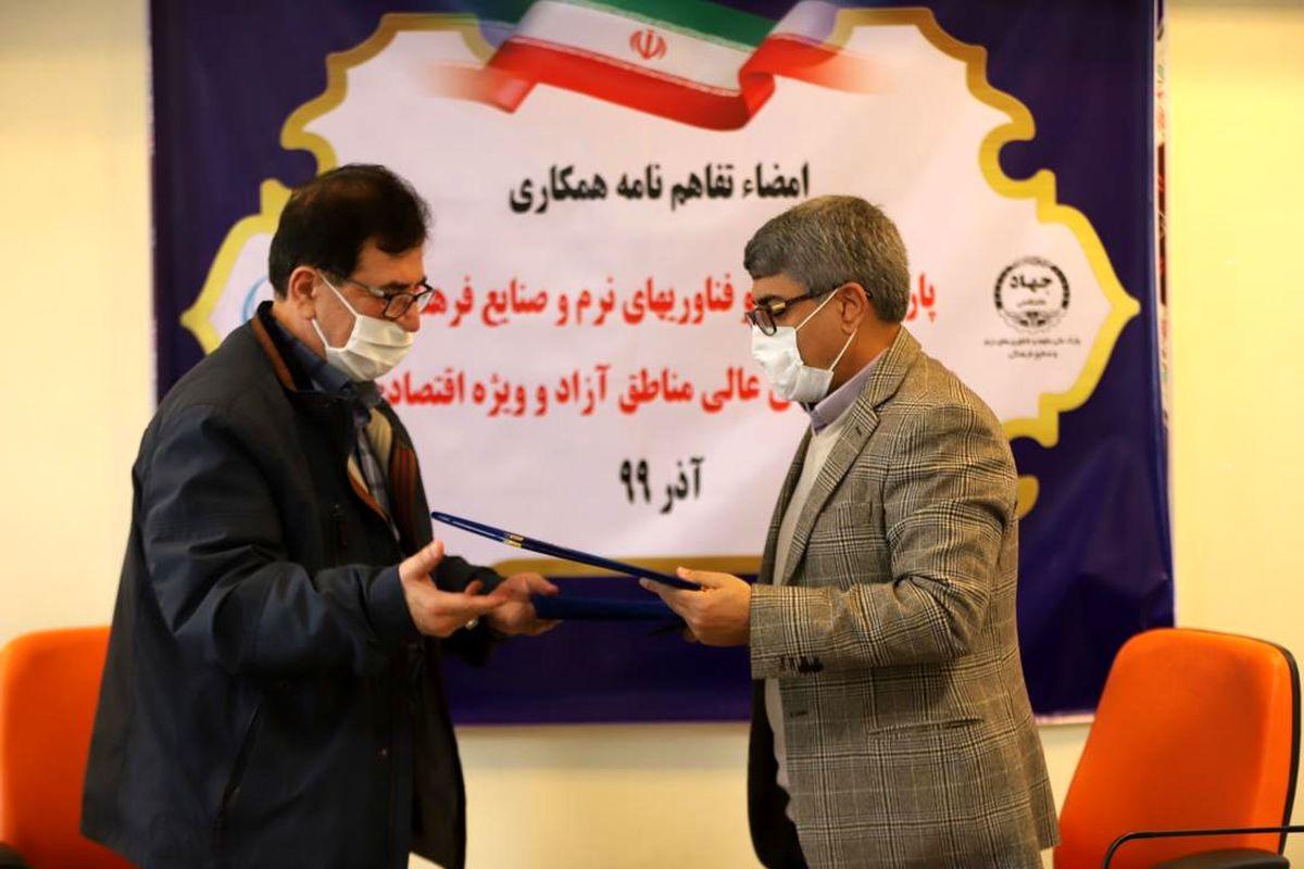 ارتقاء کمی و کیفی اکوسیستم صنایع فرهنگی در مناطق آزاد و ویژه اقتصادی